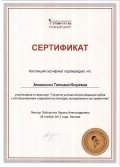 Certificate of participation in the seminar Secrets of successful dental restoration using modern materials and techniques