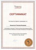Сертификат участника семинара Секреты успешной реставрации зубов с использованием современных материалов и методик