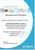 Сертификат теоретического и практического курса Имплантация от А до Я