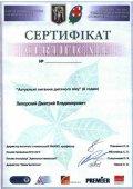 sertificat-1