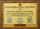 kerivnyk-roku2012