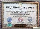 pidpriemstvoroku2012