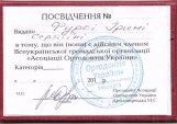 посвідчення члена асоціації ортодонтів України