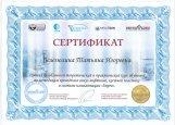 сертификат по методам проведения синус-лифтинга, костной пластике и системе имплантации Impro