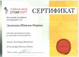 Certificate of participation in an advanced course in orthopedics on implants