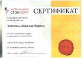 Сертификат участника продвинутого курса по ортопедии на имплантах