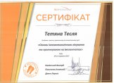 certificate of foundation implant treatment and prosthetics on implants